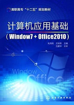 计算机应用基础:Windows7+Office2010.pdf