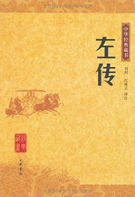 左传:中华经典藏书.pdf