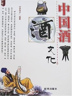 中国酒文化.pdf
