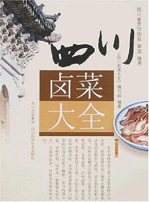 四川卤菜大全.pdf