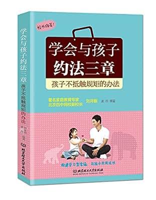 学会与孩子约法三章:孩子不抵触规矩的办法.pdf