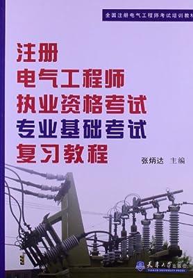 全国注册电气工程师考试培训教材:注册电气工程师执业资格考试专业基础考试复习教程.pdf