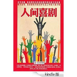 《人间喜剧》 徐德亮 书评 简介 电子书下载 kindle