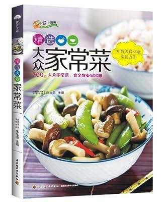 精选大众家常菜.pdf