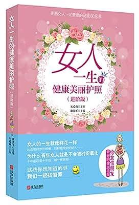 女人一生的健康美丽护照.pdf