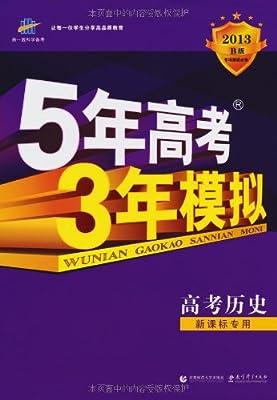 曲一线科学备考•2013B版•5年高考3年模拟:高考历史.pdf