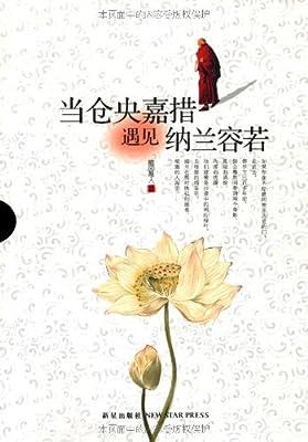 当仓央嘉措遇见纳兰容若.pdf