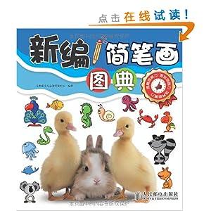 新编简笔画图典/七色花少儿益智开发-图书-亚马逊