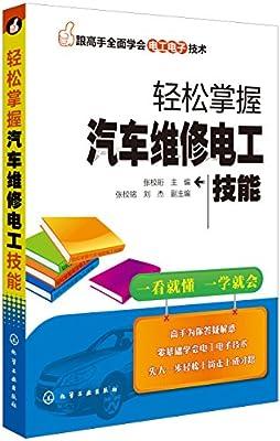 轻松掌握汽车维修电工技能.pdf