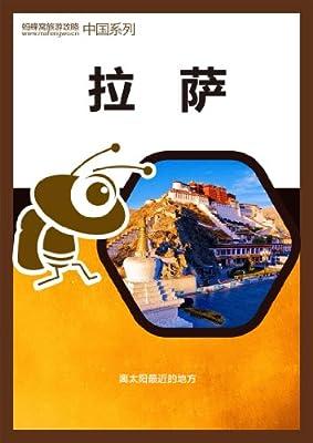蚂蜂窝旅游攻略:拉萨.pdf