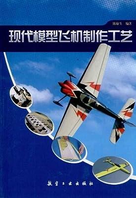 现代模型飞机制作工艺.pdf