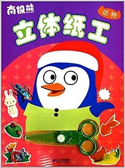 《南极熊立体纸工:动物》 陈静瑶【摘要 书评 试读】