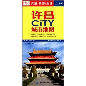 【许昌城市地图】在线部分阅读_简介、作品集_去买书网