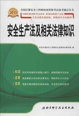 安全生产法及相关法律知识/2013全国注册安全工程师执业资格考试备考速记全书.pdf