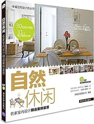 自然休闲/幸福空间设计师丛书.pdf