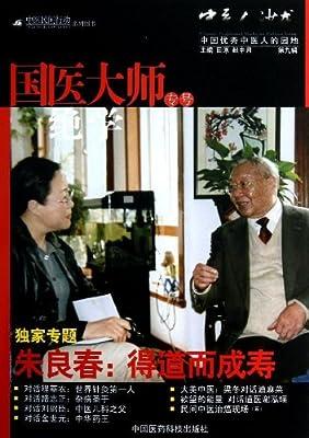 中医民间行动系列•中医人沙龙:国医大师绝学专号.pdf