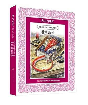 PICTURA神笔涂绘系列:中古欧洲+龙族传说+庄园遗梦.pdf