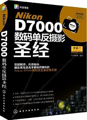 Nikon D7000数码单反摄影圣经.pdf