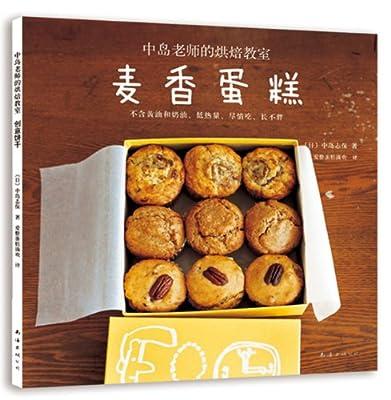 麦香蛋糕.pdf
