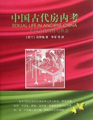 中国古代房内考:中国古代的性与社会.pdf