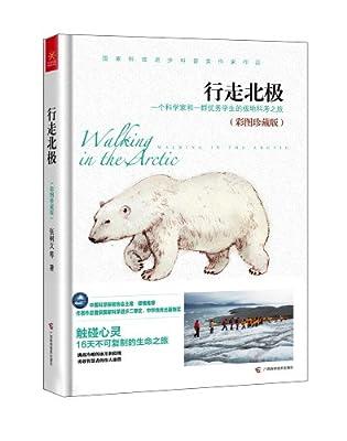 行走北极.pdf