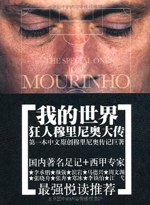 我的世界:狂人穆里尼奥大传.pdf