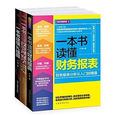 一本书读懂财务、理财、K线图大全:一本书读懂财务报表+一本书读懂投资理财学+一本书读懂K线图.pdf