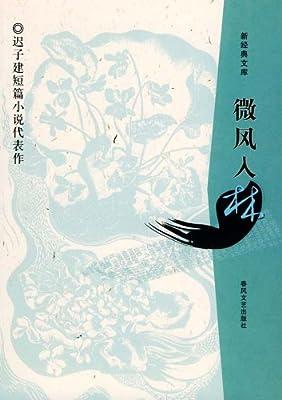 微风入林.pdf