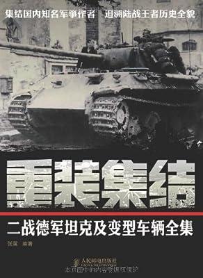重装集结:二战德军坦克及变型车辆全集.pdf