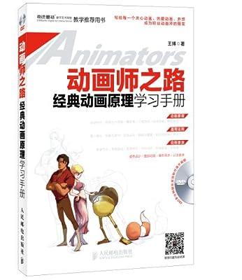 动画师之路 经典动画原理学习手册.pdf