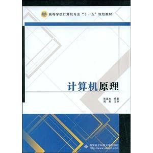 电路分析原理图书