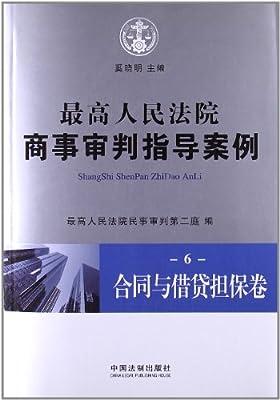 最高人民法院商事审判指导案例6:合同与借贷担保卷.pdf