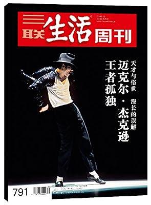 三联生活周刊:迈克尔·杰克逊·王者孤独.pdf