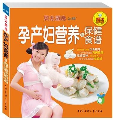 贝太厨房•孕产妇营养与保健食谱.pdf