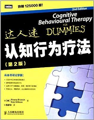 认知行为疗法.pdf