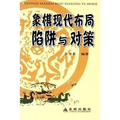 象棋现代布局陷阱与对策.pdf