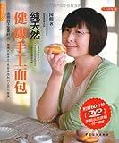 纯天然健康手工面包 (品质生活•小食代丛书)-图片