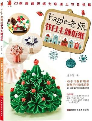 Eagle老师的节日主题折纸.pdf