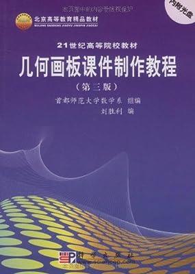 几何画板课件制作教程.pdf