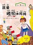 最励志校园童话:我爱唠叨的妈妈(注音版)(1年级、2年级专用)