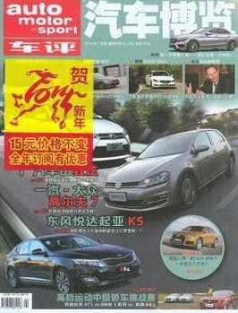 汽车博览.pdf