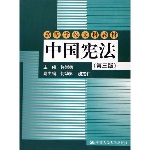 中国宪法(高等学校文科教材)