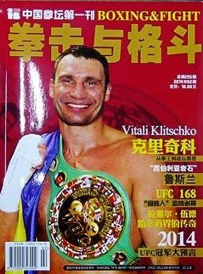 拳击与格斗2014年2期.pdf