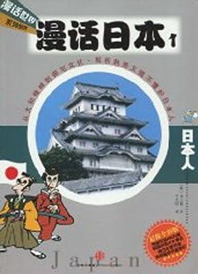 漫话世界系列丛书•漫话日本1:日本人.pdf