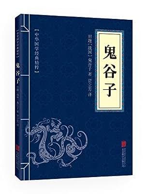 中华国学经典精粹·儒家经典必读本:鬼谷子.pdf