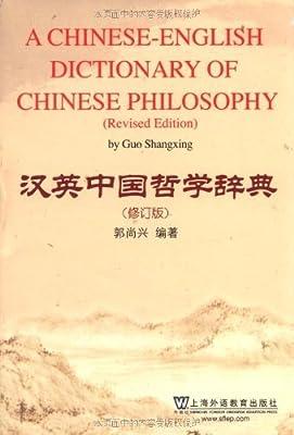 汉英中国哲学辞典.pdf