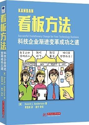 看板方法:科技企业渐进变革成功之道.pdf