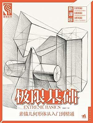 极限基础:素描几何形体从入门到精通.pdf