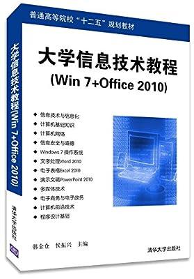 大学信息技术教程.pdf