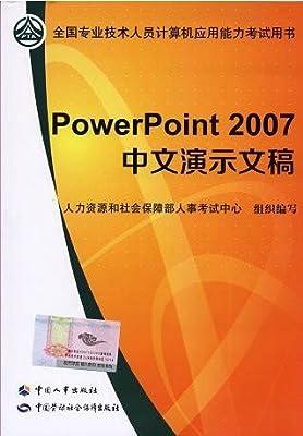 全国专业技术人员计算机应用能力考试指定用书:PowerPoint 2007中文演示文稿.pdf